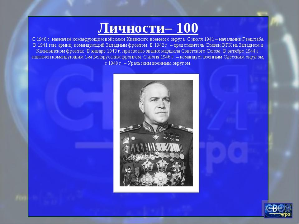 Личности– 100 С 1940 г. назначен командующим войсками Киевского военного окру...