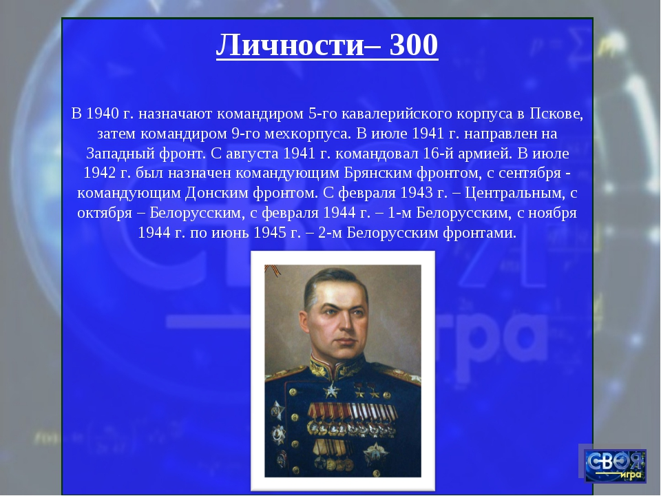 Личности– 300 В 1940 г. назначают командиром 5-го кавалерийского корпуса в Пс...