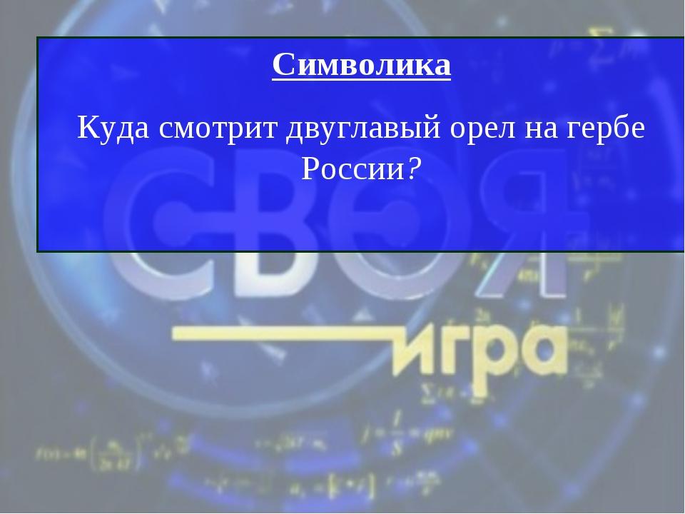Символика Куда смотрит двуглавый орел на гербе России?