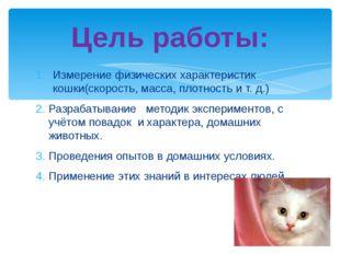 Измерение физических характеристик кошки(скорость, масса, плотность и т. д.)