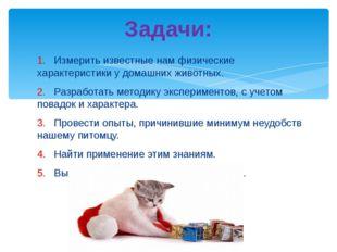 1.Измерить известные нам физические характеристики у домашних животных. 2.Р