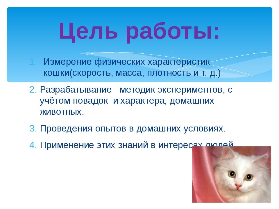 Измерение физических характеристик кошки(скорость, масса, плотность и т. д.)...