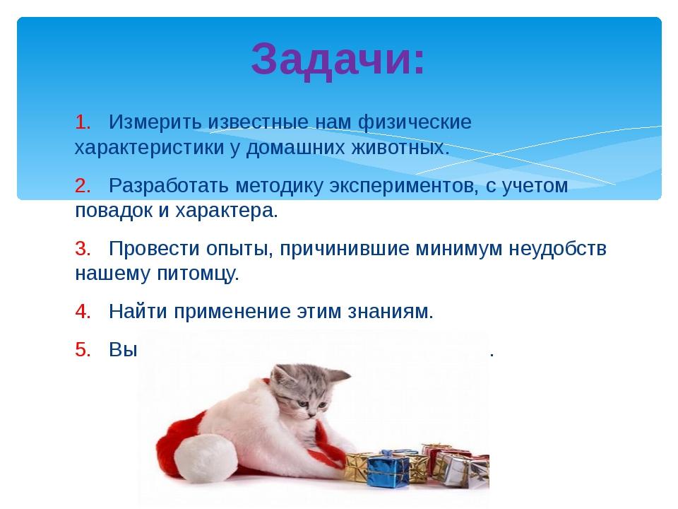 1.Измерить известные нам физические характеристики у домашних животных. 2.Р...