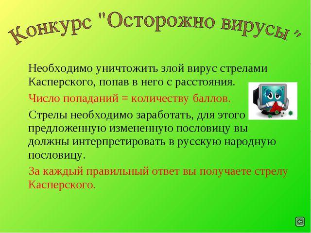 Необходимо уничтожить злой вирус стрелами Касперского, попав в него с рассто...