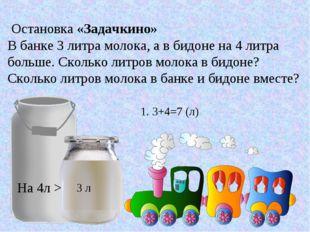 Остановка «Задачкино» В банке 3 литра молока, а в бидоне на 4 литра больше. С