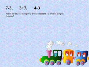 7-3, 3+7, 4-3 – Какое из них вы выберите, чтобы ответить на второй вопрос? По