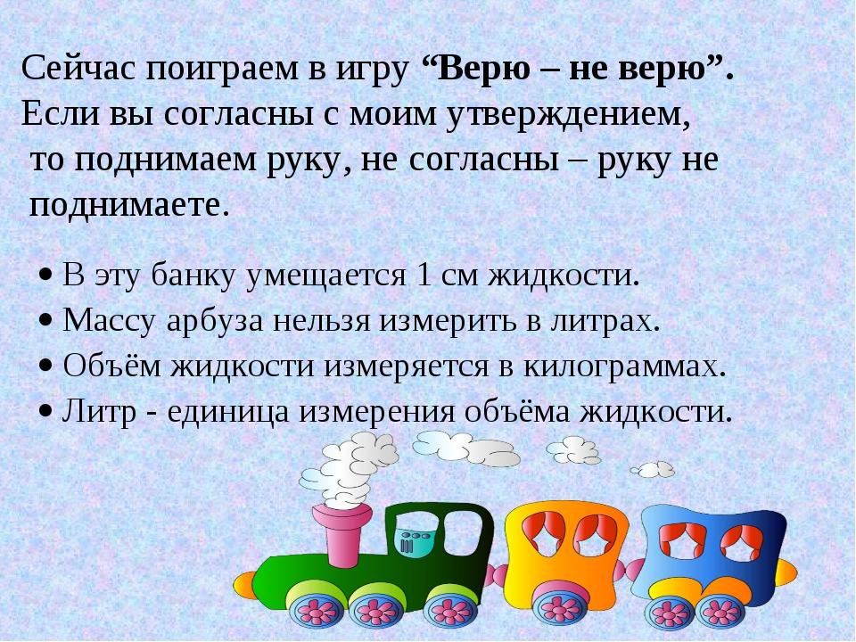 · В эту банку умещается 1 см жидкости. · Массу арбуза нельзя измерить в лит...