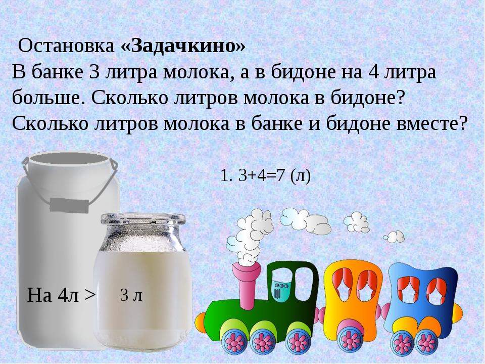 Остановка «Задачкино» В банке 3 литра молока, а в бидоне на 4 литра больше. С...