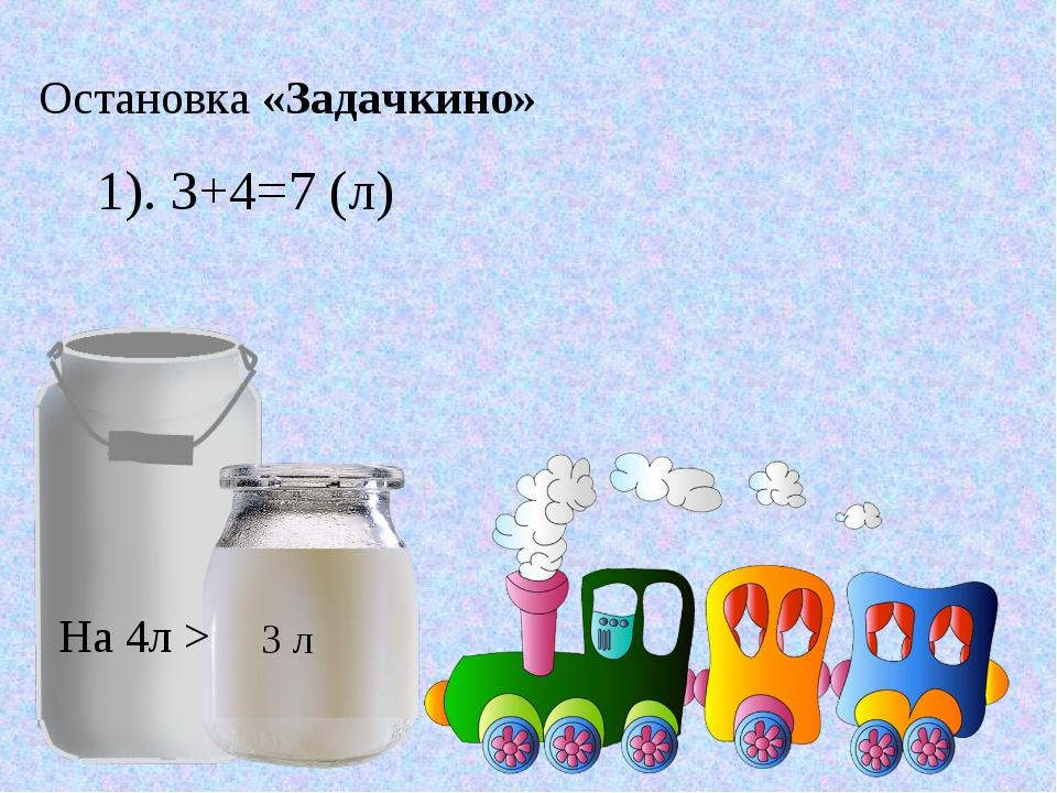Остановка «Задачкино» З л На 4л > 1). 3+4=7 (л)