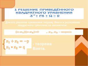 Для его решения применяем теорему Виета и разложение квадратного трёхчлена н