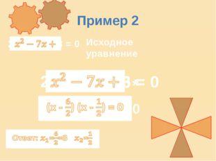 Пример 2 2 3 = 0 Исходное уравнение Уравнение - следствие 2 3 = 0 * 6 = 0 (x