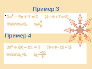 Пример 3 Пример 4