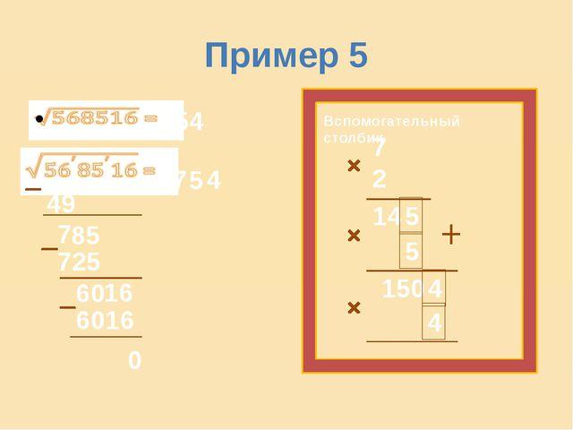 Пример 5 49 7 725 60 6016 0 Вспомогательный столбик 7 2 14 5 5 150 4 4 754 7...