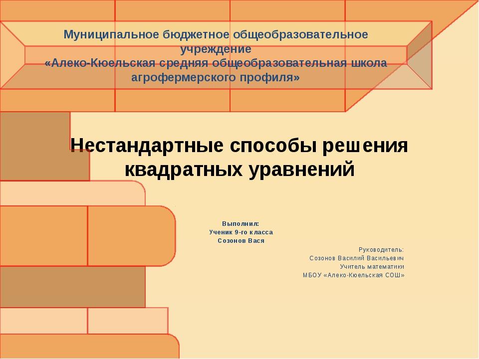 Нестандартные способы решения квадратных уравнений Выполнил: Ученик 9-го кла...