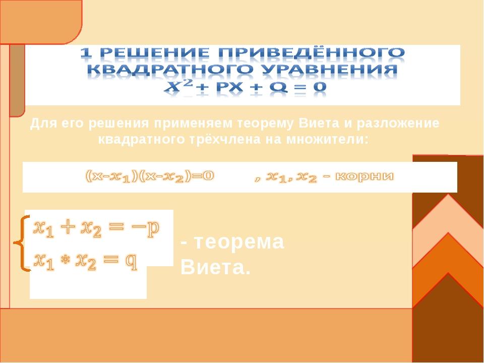 Для его решения применяем теорему Виета и разложение квадратного трёхчлена н...