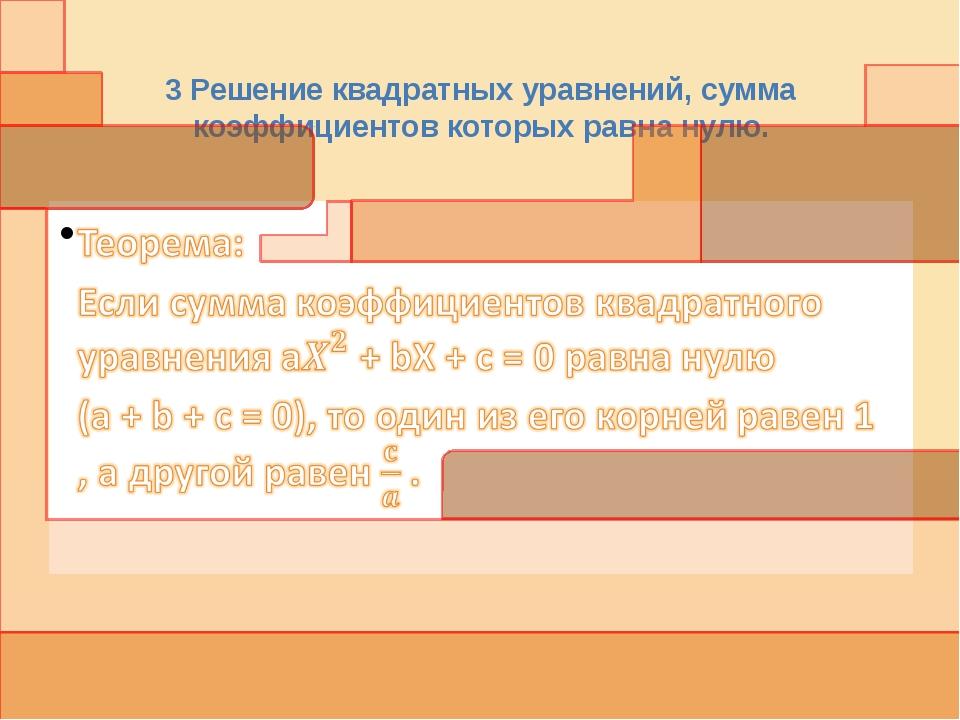 3 Решение квадратных уравнений, сумма коэффициентов которых равна нулю.