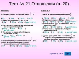 Тест № 21.Отношения (п. 20). Вариант 1 1. Какое из данных отношений равно ? а
