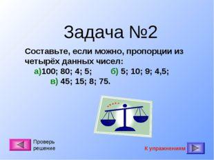 Задача №2 Составьте, если можно, пропорции из четырёх данных чисел: а)100; 80