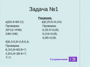Задача №1 Решение. а)20:4=60:12; в)0,25:5=0,3:6; Проверка: Проверка: 20*12=4*