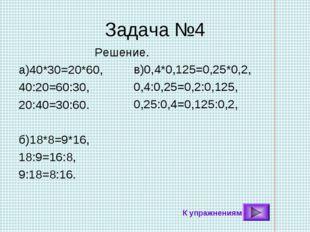 Задача №4 Решение. а)40*30=20*60, 40:20=60:30, 20:40=30:60. б)18*8=9*16, 18:9