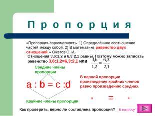П р о п о р ц и я «Пропорция-соразмерность. 1) Определённое соотношение часте