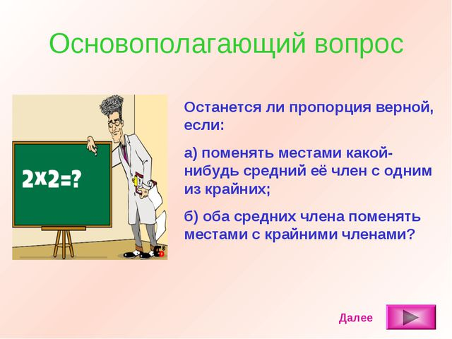 Основополагающий вопрос Останется ли пропорция верной, если: а) поменять мест...
