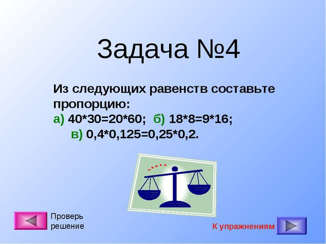 Задача №4 Из следующих равенств составьте пропорцию: а) 40*30=20*60; б) 18*8=...