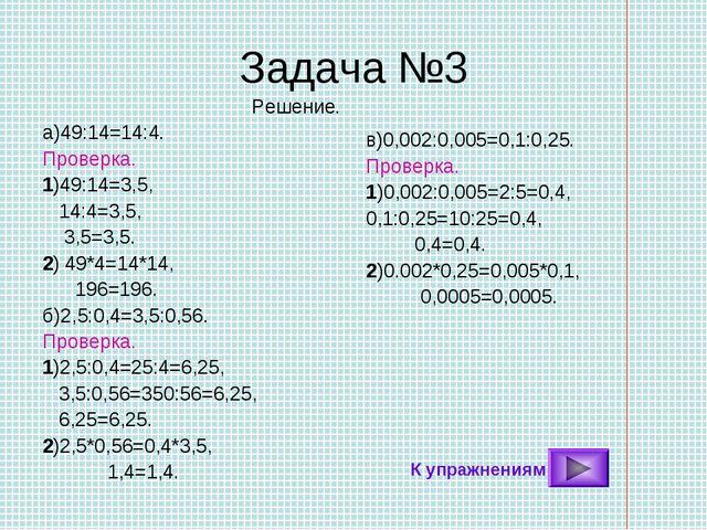 Задача №3 Решение. а)49:14=14:4. Проверка. 1)49:14=3,5, 14:4=3,5, 3,5=3,5. 2)...