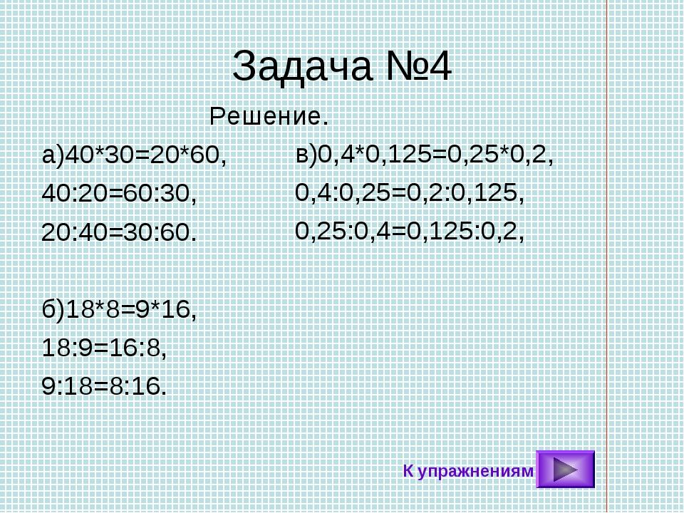 Задача №4 Решение. а)40*30=20*60, 40:20=60:30, 20:40=30:60. б)18*8=9*16, 18:9...
