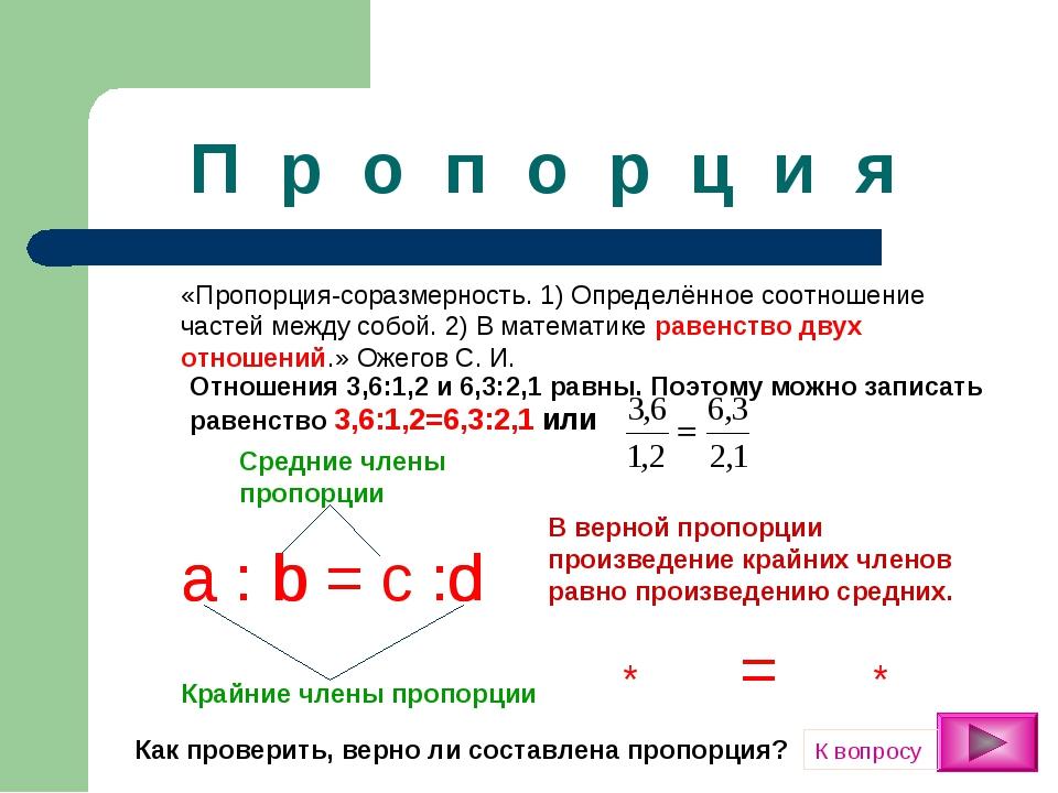 П р о п о р ц и я «Пропорция-соразмерность. 1) Определённое соотношение часте...