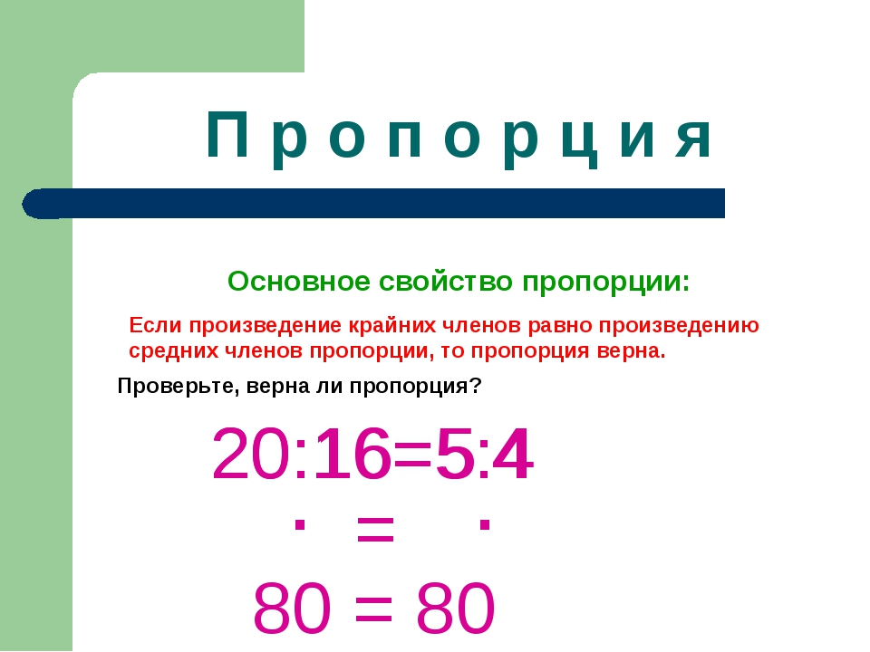 П р о п о р ц и я Основное свойство пропорции: Если произведение крайних член...