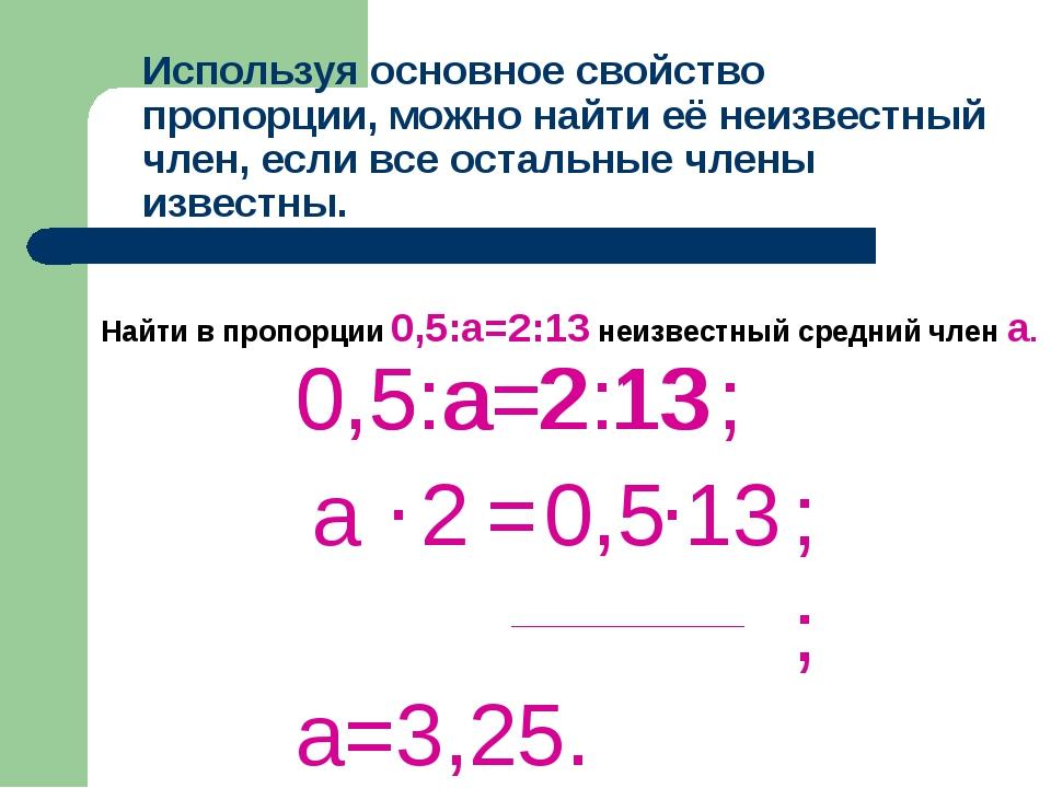 Используя основное свойство пропорции, можно найти её неизвестный член, если...