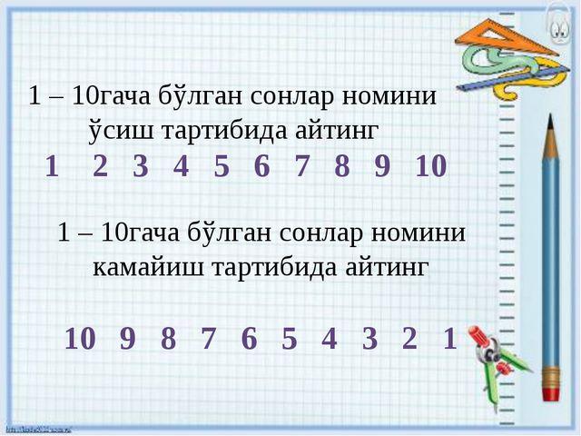 1 – 10гача бўлган сонлар номини ўсиш тартибида айтинг 1 2 3 4 5 6 7 8 9 10 1...