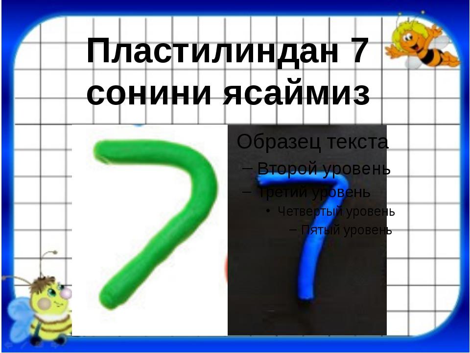 Пластилиндан 7 сонини ясаймиз
