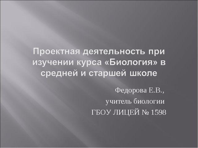Федорова Е.В., учитель биологии ГБОУ ЛИЦЕЙ № 1598