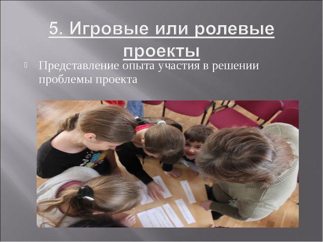 Представление опыта участия в решении проблемы проекта