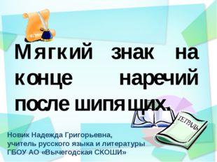 Новик Надежда Григорьевна, учитель русского языка и литературы ГБОУ АО «Выче