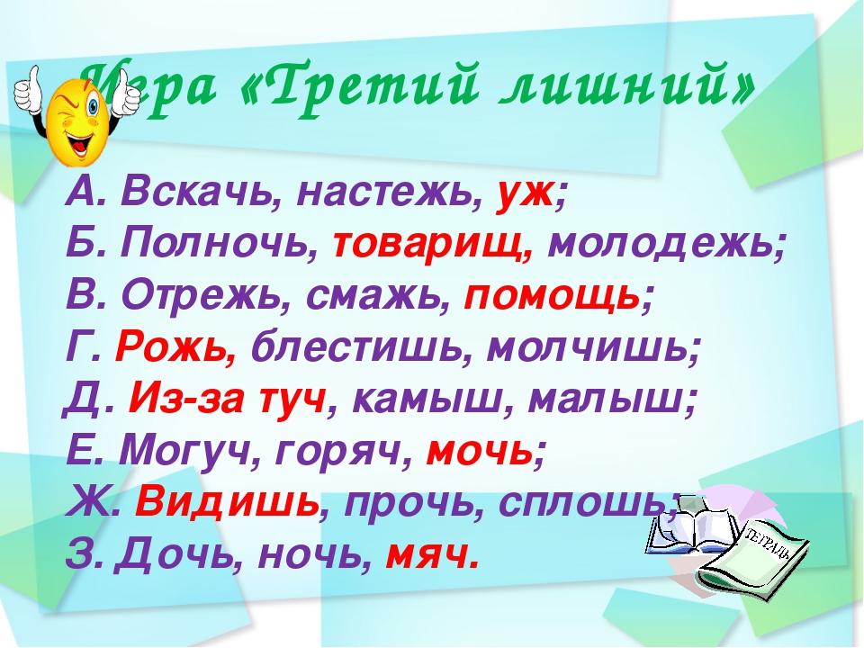 Игра «Третий лишний» А. Вскачь, настежь, уж; Б. Полночь, товарищ, молодежь; В...