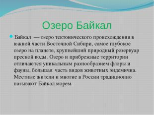 Озеро Байкал Байкал — озеро тектонического происхождения в южной части Восточ