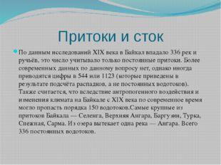 Притоки и сток По данным исследований XIX века в Байкал впадало 336 рек и руч