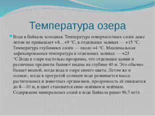 Температура озера Вода в Байкале холодная. Температура поверхностных слоёв да