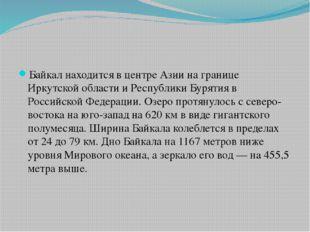 Байкал находится в центре Азии на границе Иркутской области и Республики Бур