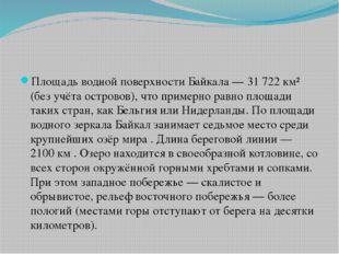 Площадь водной поверхности Байкала — 31 722 км² (без учёта островов), что пр