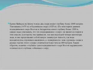 Кроме Байкала на Земле только два озера имеют глубину более 1000 метров: Тан