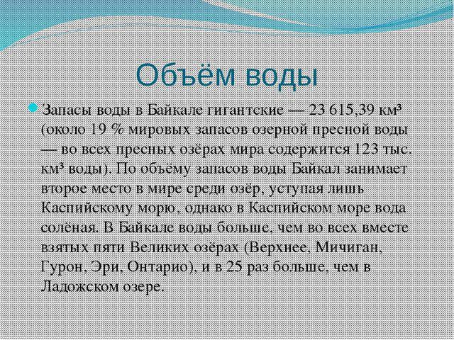 Объём воды Запасы воды в Байкале гигантские — 23 615,39 км³ (около 19 % миров...
