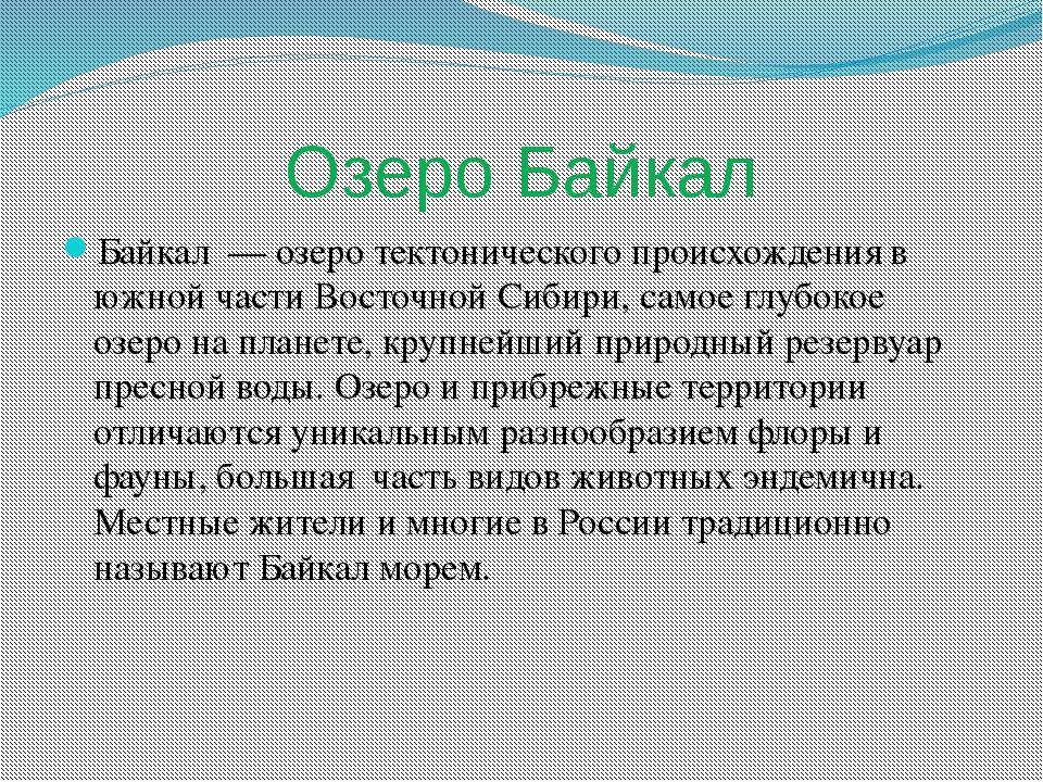 Озеро Байкал Байкал — озеро тектонического происхождения в южной части Восточ...