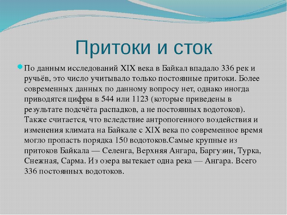 Притоки и сток По данным исследований XIX века в Байкал впадало 336 рек и руч...