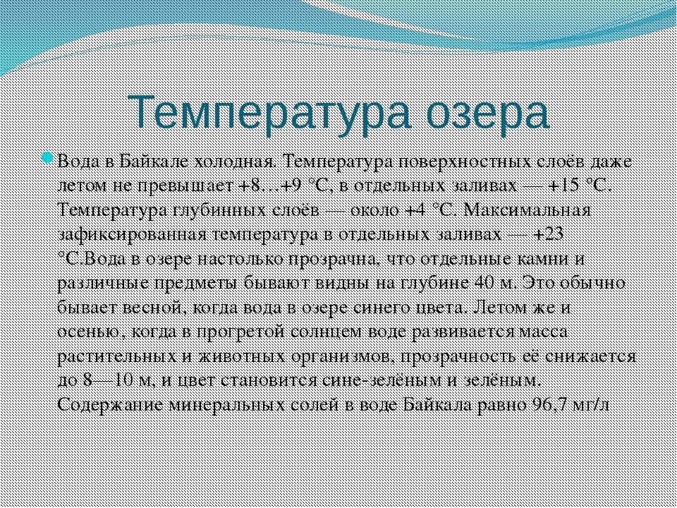 Температура озера Вода в Байкале холодная. Температура поверхностных слоёв да...