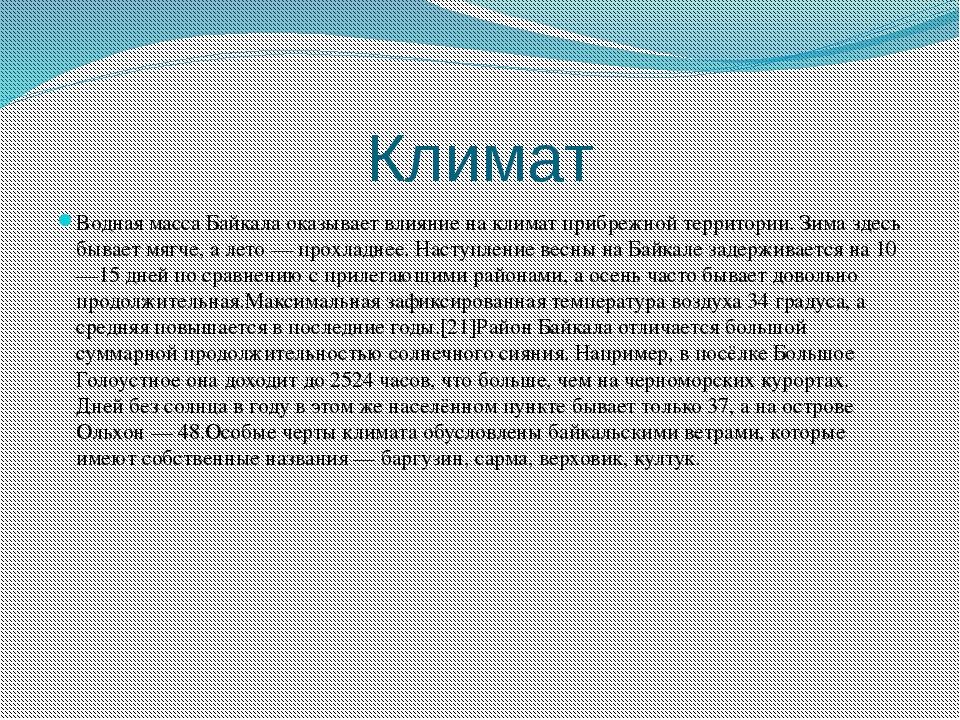 Климат Водная масса Байкала оказывает влияние на климат прибрежной территории...