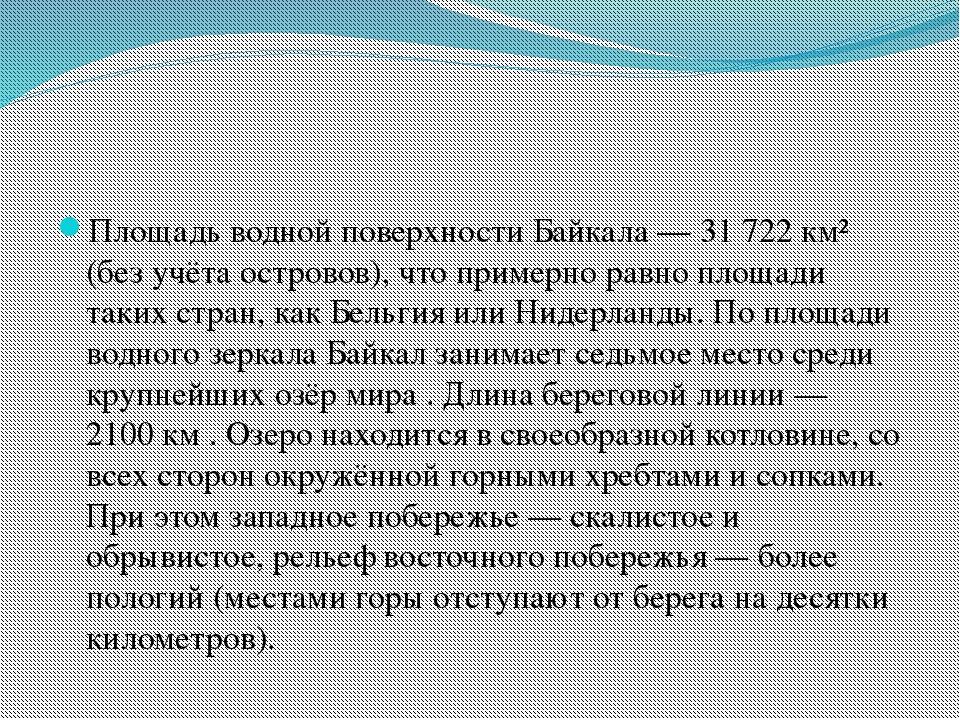 Площадь водной поверхности Байкала — 31 722 км² (без учёта островов), что пр...
